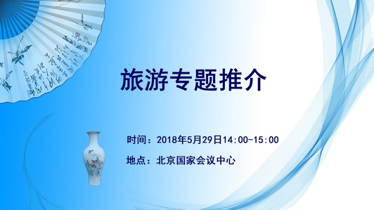 【直播】重庆市荣昌区旅游专题推介