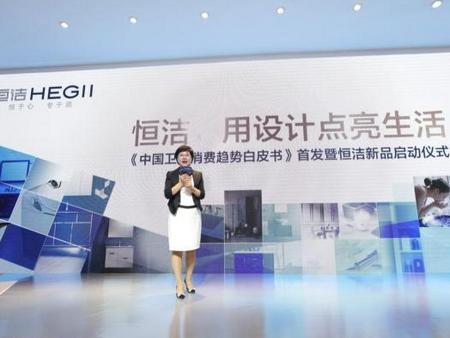 《2018中国卫浴消费趋势白皮书》于恒洁展厅重磅发布
