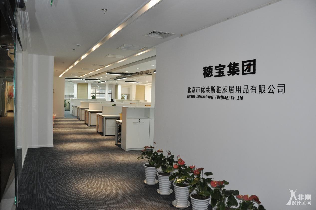穗宝集团驻北京办公室