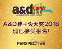 「A&D建+设大奖」2018报名开始啦!