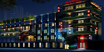 四川酒店设计公司—成都红专设计|星宇·蜀居精品酒店