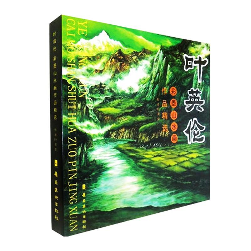 叶英伦彩墨山水画国画技法