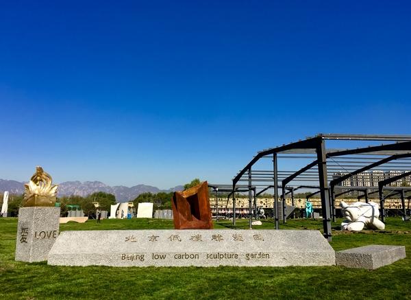 """""""低碳设计,创享未来""""高峰论坛&低碳雕塑艺术展"""