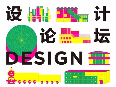 751国际设计节论坛——未来食空制造