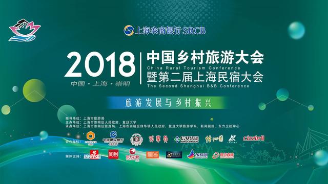 2018中国乡村旅游大会暨第二届上海民宿大会