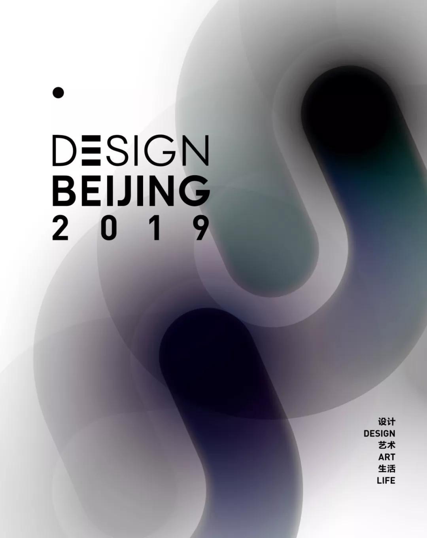 2019设计北京|第五届设计北京博览会展览招募全面启动