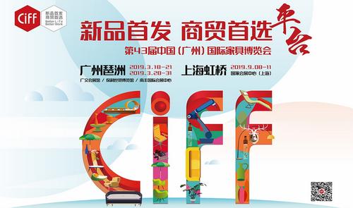 第43屆中國(廣州)國際家具博覽會