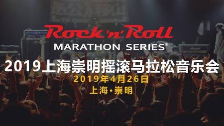 2019上海崇明摇滚马拉松音乐会