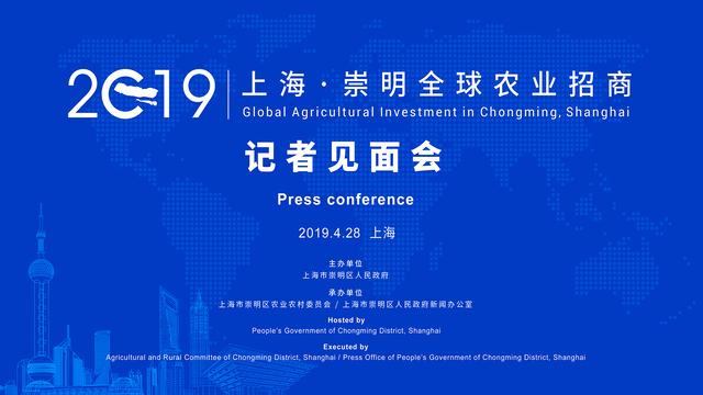 2019上海·崇明全球农业招商记者见面会