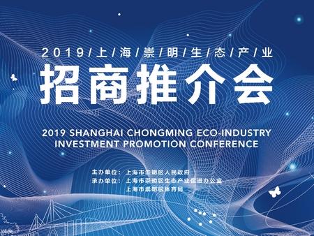 2019上海崇明生态产业招商推介会