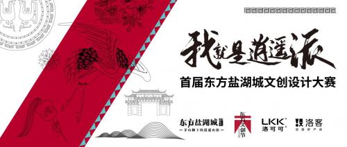 """遇見""""東方逍遙"""",首屆東方鹽湖城文創設計大賽圓滿落幕!"""