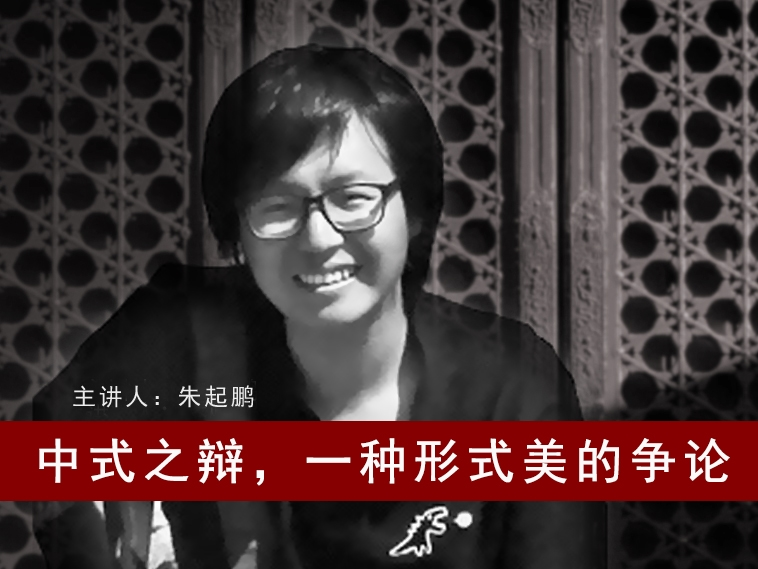 朱起鹏:中式之辨第三讲——屋子?院子?