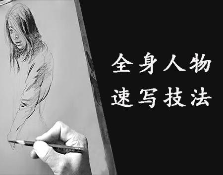 高考速写特训课程——全身人物速写技法