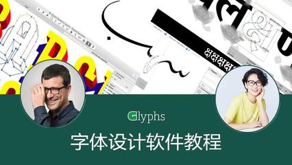 Glyphs 字体设计软件教程