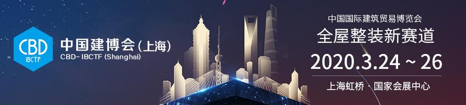 2020中国建博会(上海)