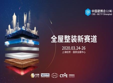 2020中国建博会(上海 )-全屋整装新赛道