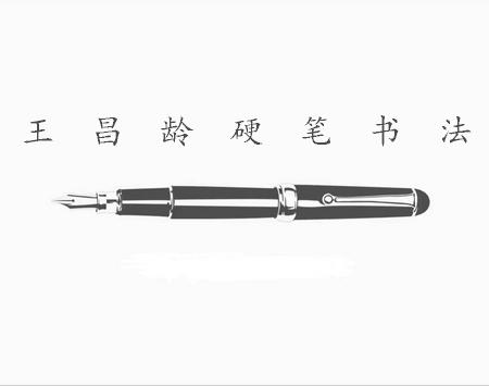 王昌龄书法——宝字盖