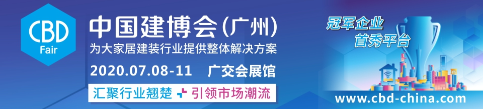 中国建博会(广州)2020.07.08-11