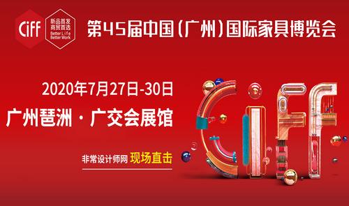 第45屆中國(廣州)國際家具博覽會
