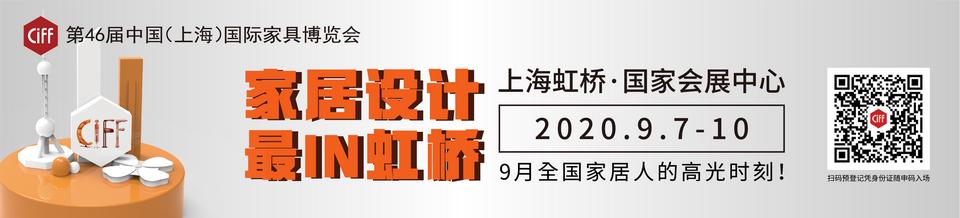 中国家博会(上海)2020.07.08-11