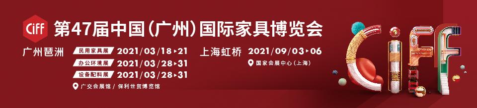 第47届中国(广州)国际家具博览会