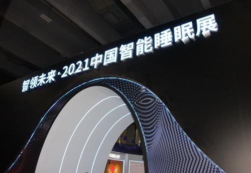 中国首届智能睡眠展,来了!