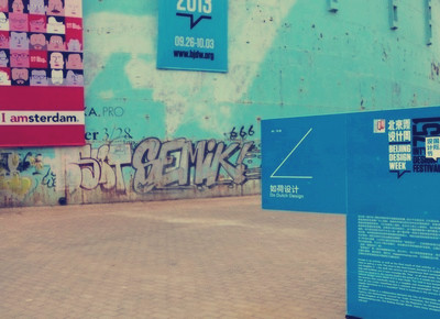 如荷设计:2013北京国际设计周荷兰馆
