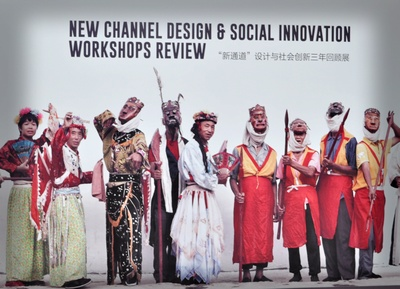 """北京国际设计周 """"新通道""""设计与社会创新三年回顾展"""