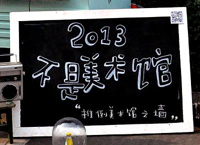 """2013北京国际设计周-""""不是美术馆"""""""