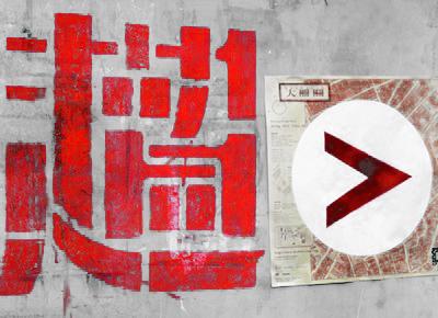 2013北京国际设计周-超胡同