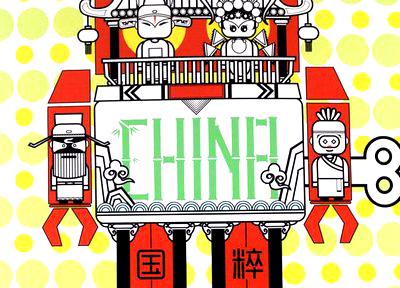 2013北京国际设计周-尚8·气韵中国