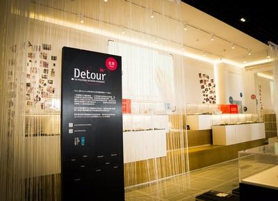 2013北京国际设计周 Detour巡展北京站