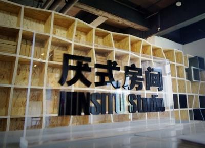 北京国际设计周-厌式房间